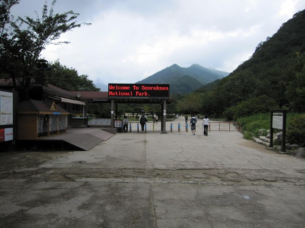 Till och med nationalparken hade en digital entré!