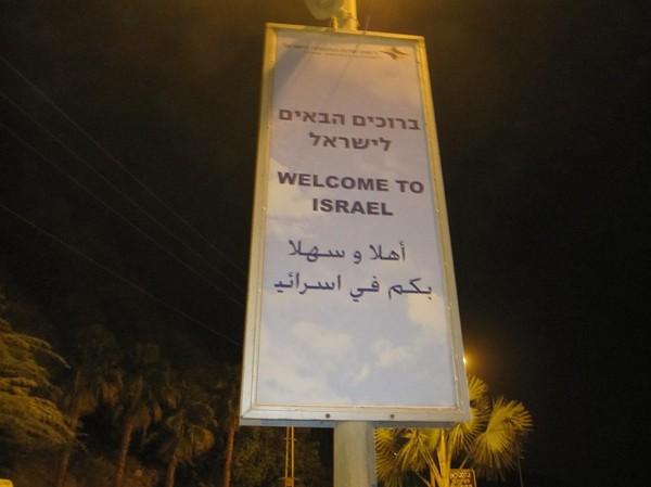 Inne i Israel.