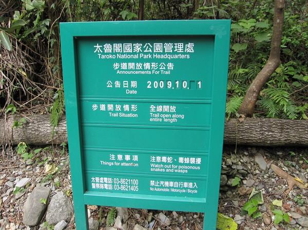 Lyushui Trail, även om det inte står på skylten!