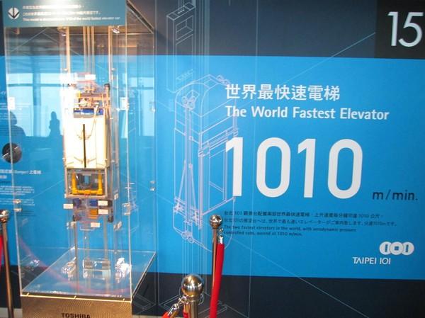 Världens snabbaste hiss, Taipei 101.