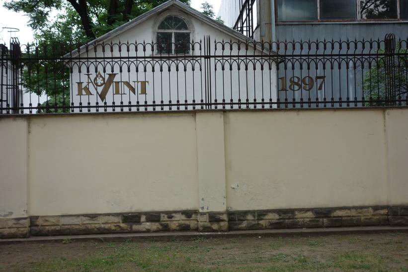 Kvint, Transnistriens stolthet. Konjak- och vintillverkaren.