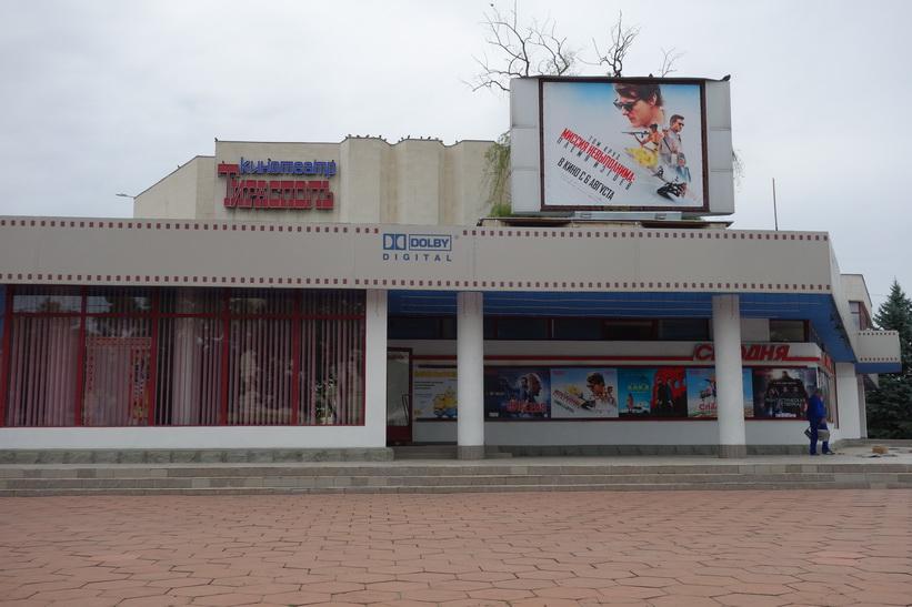 Biograf längs Strada 25 Octombrie, Tiraspol.