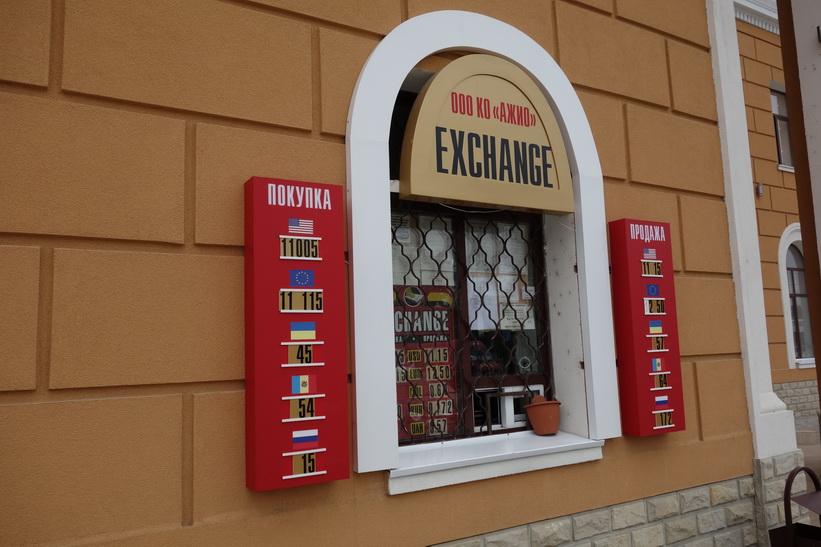 Det fanns ett växlingskontor på tågstationen i Tiraspol, vilket är riktigt bekvämt eftersom man vill växla till sig transnistriska rubel direkt när man kommit fram.
