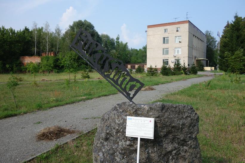 Minnesmonument till kärnkraftsolyckan i Fukushima, Tjernobyl.