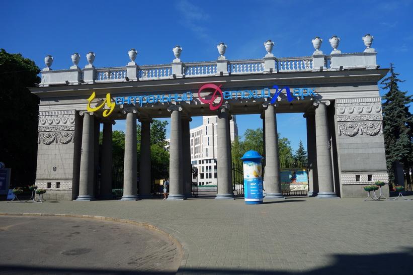 Entré till Gorky Park, Minsk.